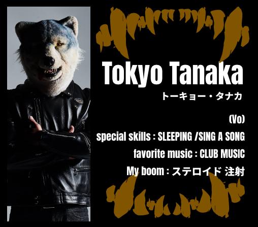 Tokyo Tanaka<br><small>トーキョー・タナカ</small>