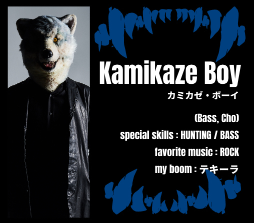 Kamikaze Boy<br><small>カミカゼ・ボーイ</small>